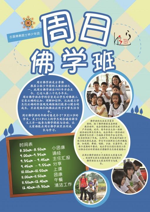 KBS Teen -Poster-03