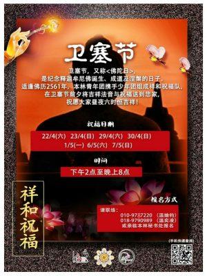 佛历2561年卫塞祝福宣传海报