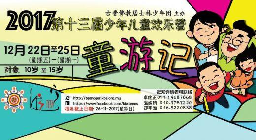 第十三届少年儿童欢乐营《童游记》